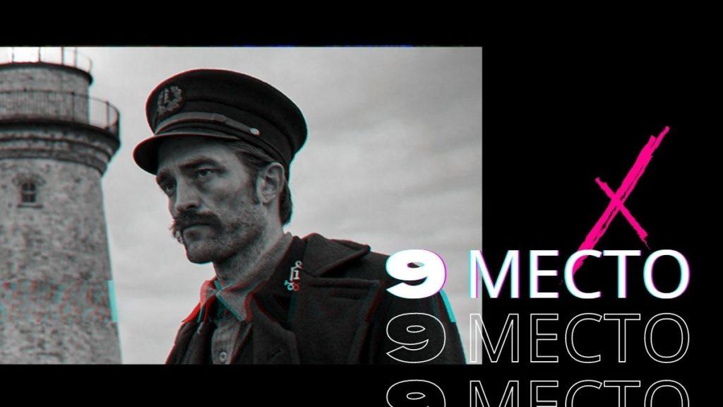 Маяк фильм