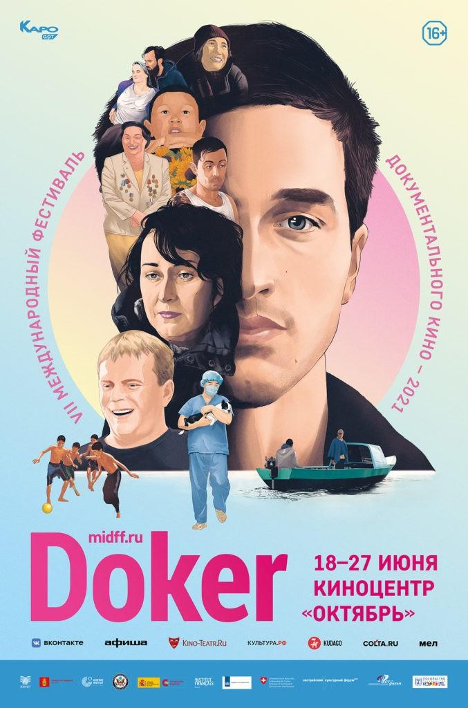 Фестиваль Докер 2021
