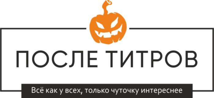 После Титров Хэллоуин